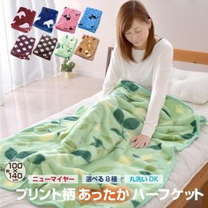 プリント柄 あったか ハーフケット 約100×140cm ニューマイヤー 丸洗いOK 子ども毛布|yumeyayumeya