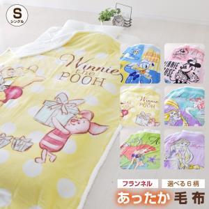 ディズニー あったか フランネル 毛布 シングル 約140×200cm  ふんわり 選べる6柄 丸洗いOK|yumeyayumeya