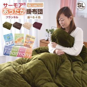 日本製 サーモア あったか 掛布団 シングルロング 約150×210cm フランネル 選べる4色 抗菌防臭中わた 東洋紡のフィルハーモニー 掛け布団|yumeyayumeya