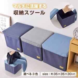 収納スツール 座る 収納 オットマンなどマルチに使える 選べる3種 クッション座面 約35×35×30cm 収納ボックス 収納BOX yumeyayumeya
