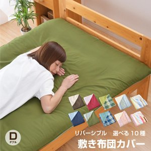 選べる10種 敷き布団カバー ダブルorダブルロング リバーシブル仕様 敷布団カバー 敷きカバー|yumeyayumeya