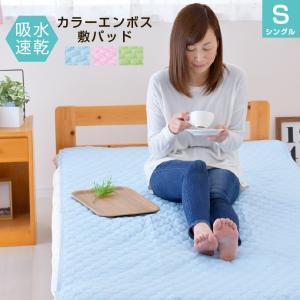 エンボス加工 敷きパッド シングル 約100×205cm 吸水速乾 丸洗いOK 敷パッド 敷きパット|yumeyayumeya