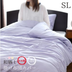掛け布団カバー 和晒し シングルロング 約150×210cm 綿100% 日本製 無添加 安心 安全 天然素材 やわらか 高品質 掛布団カバー オールシーズン 送料無料 yumeyayumeya