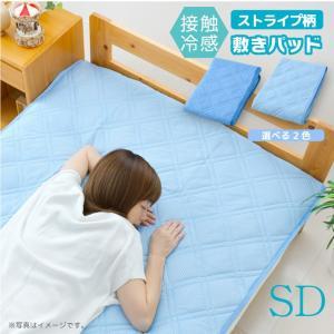 冷感 敷きパッド セミダブル 約120×205cm ストライプ柄 ひんやり 接触冷感 選べる2色 丸洗いOK|yumeyayumeya