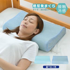 接触冷感 低反発枕 約30×50×7〜9cm 丸洗いOK 選べる2色 接触冷感 頭圧分散 まくら|yumeyayumeya