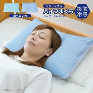 パイプ枕 約35×50cm 接触冷感 ハニカムメッシュ リバーシブルカバー  ひんやり サラッと 涼感枕|yumeyayumeya