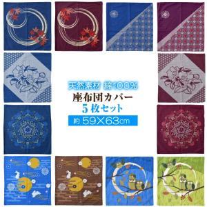 座布団カバー 5枚セット 和柄  59×63 同柄同色5枚組 綿100% 八端判 和室 ざぶとん 単品 カバー 送料無料|yumeyayumeya