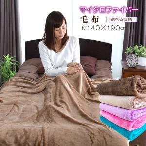 選べる5色 あったか 毛布 シングル 約140×200cm  ふんわり マイクロファイバー 丸洗いOK 保湿性 軽くて温か ブランケット 選べる5色|yumeyayumeya