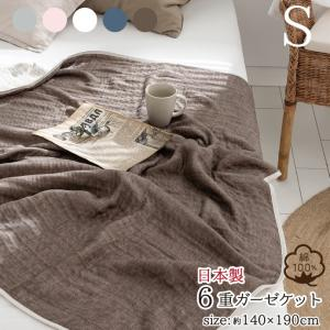 6重ガーゼケット シングル 140×190cm 日本製 三河木綿 綿100% 選べる5色 オシャレカラー コットン 洗える 肌掛け 肌布団 夏布団|yumeyayumeya
