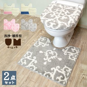 トイレカバー セット 洗浄暖房型 フタカバー 足元マット 2点セット 選べる4種 ふたカバー トイレ...