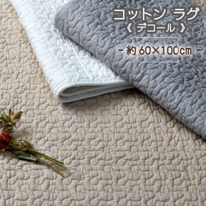 ラグ ラグマット コットンラグ 60×100cm 綿100% デコール イブル キルティング 丸洗いOK ベビーマット ソファーカバー ペットマット|yumeyayumeya