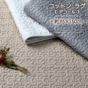 ラグ ラグマット コットンラグ 95×150cm 綿100% デコール イブル キルティング 丸洗いOK ベビーマット ソファーカバー ペットマット|yumeyayumeya