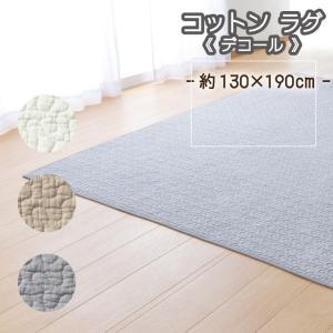 ラグ ラグマット コットンラグ 130×190cm 綿100% デコール イブル キルティング 丸洗いOK ベビーマット ソファーカバー ペットマット|yumeyayumeya
