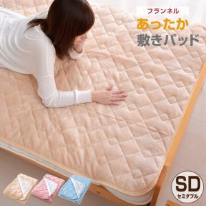 フランネル 敷きパッド セミダブル 約120×205cm 選べる3色 丸洗いOK あったか 敷きパット 敷パッド yumeyayumeya