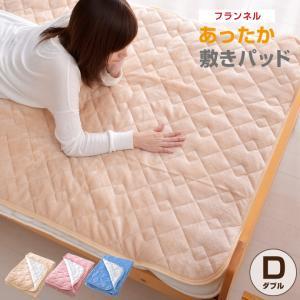 敷きパッド フランネル ダブル 約140×205cm 選べる3色 丸洗いOK 丸洗いOK あったか 敷きパット 敷パッド yumeyayumeya