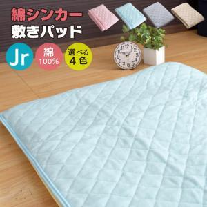 敷きパッド ジュニア 85×185cm シンカーパイル 綿100% 選べる2色 ピンク ブルー オー...