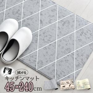 キッチンマット 45×240cm やわらか 拭ける PVC 台所マット 撥水効果 お手入れ簡単 ズレ防止 スベリ防止加工|yumeyayumeya