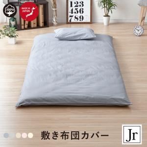 敷布団カバー ジュニア 綿100% 日本製 布団カバー 無地カラー シンプル 選べる8色 敷ふとんカバー コットン100% 丈夫なカバー オールシーズン 新生活|yumeyayumeya