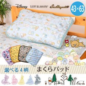 枕パッド キャラクター柄 43×63cm すみっコぐらし リラックマ プリンセス プーさん 選べる4柄 ディズニー 隠れ柄 おしゃれ柄 丸洗いOK まくらパッド|yumeyayumeya