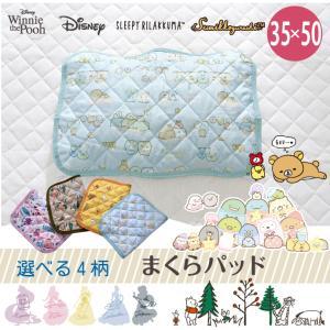 枕パッド 35×50cm キャラクター柄 すみっコぐらし リラックマ プリンセス プーさん 選べる4柄 ディズニー 隠れ柄 おしゃれ柄 丸洗いOK まくらパッド|yumeyayumeya