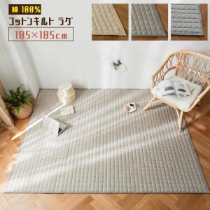 ラグ コットンキルトラグ 185×185cm 綿100% タオル素材 丸洗いOK 2畳 ラグマット ナチュラルカラー 床暖・ホットカーペット対応|yumeyayumeya