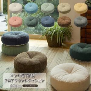 ラウンドクッション R45cm インド綿100%生地 中わた綿100% 選べる10色 座布団 コットン100% オールシーズンOK|yumeyayumeya