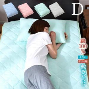 敷きパッド ダブル 綿100% ドビー織り 約140×205cm 水洗い 天然素材 選べる4色 洗濯OK|yumeyayumeya