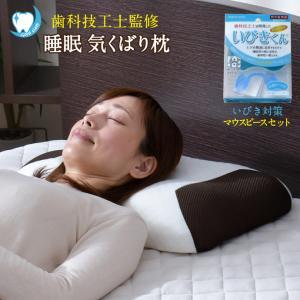 枕 約30×48cm 歯科技工士監修 睡眠気くばり枕 いびきくんマウスピースセット いびきでお悩みの方 高反発ウレタン 気道確保 鼻呼吸 いびき対策 yumeyayumeya
