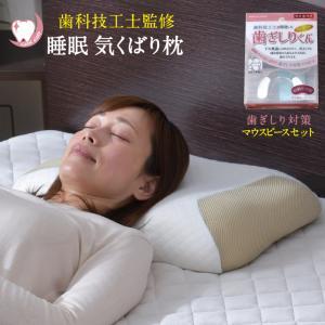 枕 約30×48cm 歯科技工士監修 睡眠気くばり枕 歯ぎしりくんマウスピースセット 歯ぎしりでお悩みの方 低反発ウレタン 気道確保 歯ぎしり対策 yumeyayumeya