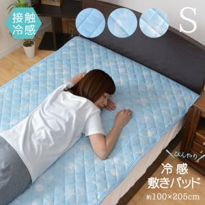 敷きパッド シングル 約100×205cm 接触冷感 プリント柄 選べる3柄 夏 敷きパット 丸洗いOK くま柄 ねこ柄|yumeyayumeya