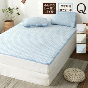 敷きパッド クイーン 160×205cm レーヨンパイル タオル地 ふんわり 夏用 レーヨンパイル ベッドパッド 敷きパット 選べる3色|yumeyayumeya