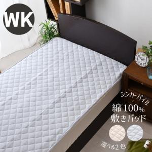 敷きパッド ワイドキング 200×205cm 綿100% パイル オリジナルカラー シンカーパイル コットン100% オシャレカラー ベージュ グレー|yumeyayumeya