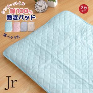 敷きパッド 同色2枚セット ジュニア 85×185cm シンカーパイル 綿100% 選べる4色 ピンク ブルー ベージュ グレー オールシーズン 洗濯OK 敷きパット 敷パッド|yumeyayumeya