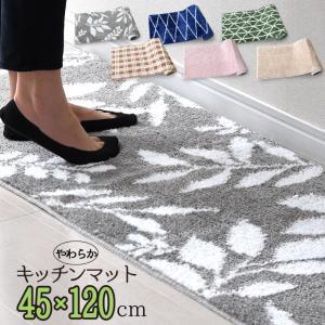 キッチンマット 45×120cm やわらか ふんわり ふわふわ 選べる6種  マルチマット インテリアマット バスマット 玄関マット キッチンマット|yumeyayumeya