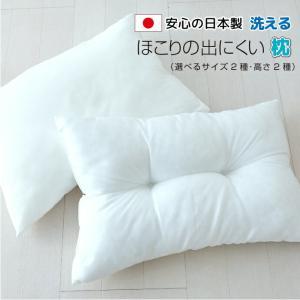 ほこりの出にくい枕(日本製枕 安眠枕 快眠枕 まくら) 送料無料|yumeyayumeya