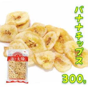 バナナチップス300g ドライフルーツ ココナッツオイル...