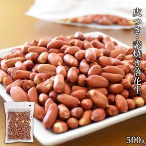 <皮付き・素焼き落花生500g> ピーナッツ おつまみ