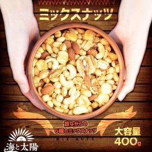 昔ながらのミックスナッツ 400g  送料無料