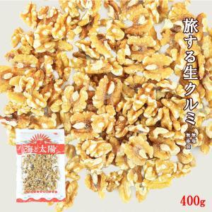 <生クルミ500g> 無塩 無添加 くるみ 胡桃 ナッツ