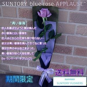 クリスマス期間限定:12/22-12/25 サントリーの青いバラ アプローズ・SUNTRY bluerose APPLAUSE  1本の花束|yummy