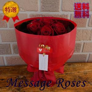 赤いバラの花束:誕生日プレゼントや結婚記念日等お祝いに大人気・花びらメッセージ入りのラウンドタイプブーケでサプライズ|yummy