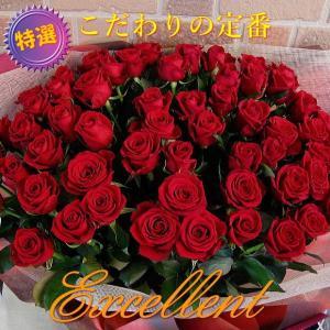 誕生日のプレゼントやバレンタインデー 結婚記念日等お祝いの贈り物に大人気:本数を選んで贈る特選大輪赤バラの花束・Excellent|yummy