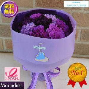 母の日のプレゼントにサントリーの青色カーネーション ムーンダスト10本の花束:ミックスブーケmothersday0512|yummy