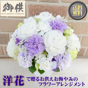 洋花で贈る翌日配達・菊が苦手な方やペットの為のお供え、お悔やみの花にデザイナーにおまかせフラワーアレンジメント3780円|yummy