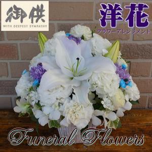 洋花で贈る翌日配達・菊が苦手な方やペットの為のお供え、お悔やみの花にデザイナーにおまかせフラワーアレンジメント5400円|yummy