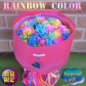 卒業式や愛妻の日のお祝い 誕生日プレゼントや結婚記念日、プロポーズ等お祝いのフラワーギフトに人気の虹色のカーネーションの花束でサプライズ|yummy