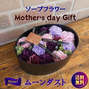 母の日 2021 花 ギフト ソープフラワー カーネーション プレゼント ボックスアレンジメント ムーンダスト|yummy