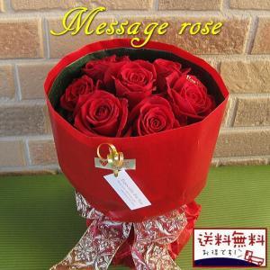 赤いバラの花束、誕生日プレゼントや結婚記念日、プロポーズ等のお祝いに大人気・花びらメッセージI Love You入りのブーケでサプライズ・翌日配達OK|yummy