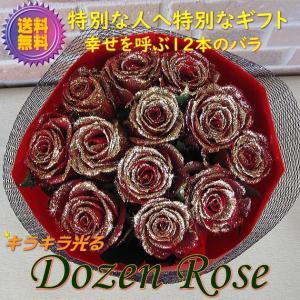 誕生日プレゼントや結婚記念日やクリスマスのプレゼントにサプライズブーケ:キラキラ光る赤いバラの花束・ダーズンローズ ゴージャスなゴールドラメ|yummy