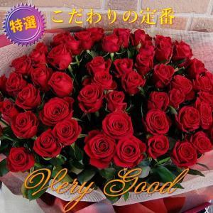 誕生日やバレンタインデー、ホワイトデーのお返しの贈り物や結婚記念日等お祝いに人気の本数を選んで贈る特選・大輪赤バラの花束:Very good|yummy
